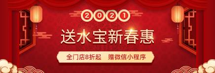 2021新春连连惠