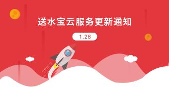 送水宝云服务更新通知 - 1.28